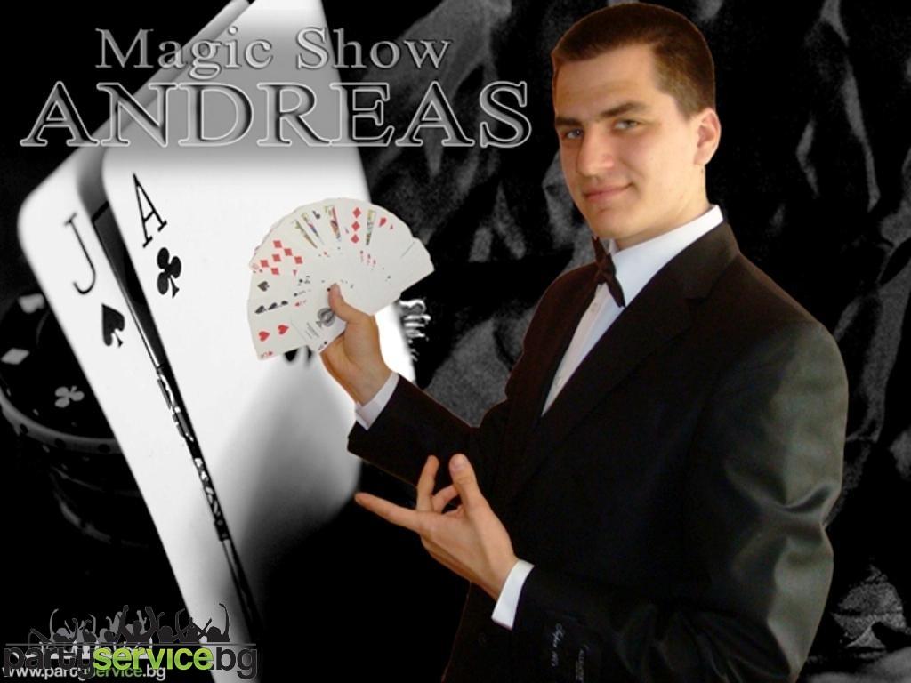 Андреас